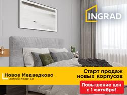 ЖК «Новое Медведково». От 2,6 млн рублей Ипотека от 5%.
